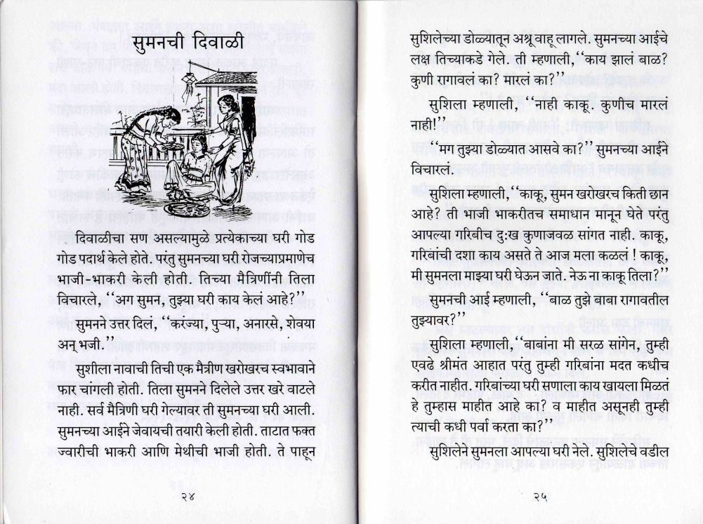 Christmas essay in konkani